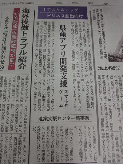 ふくいご当地アプリ開発プロジェクトに関する福井新聞の記事01(2012年5月17日付)