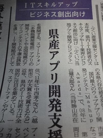 ふくいご当地アプリ開発プロジェクトに関する福井新聞の記事02(2012年5月17日付)