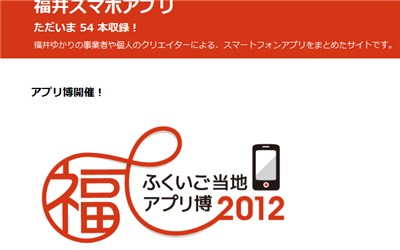 fukuiappbell20120717.jpg