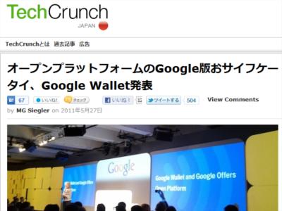オープンプラットフォームのGoogle版おサイフケータイ、Google Wallet発表 | TechCrunch JAPAN