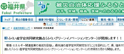ふくい産学官共同研究拠点(ふくいグリーンイノベーションセンター)が開所します!!   福井県