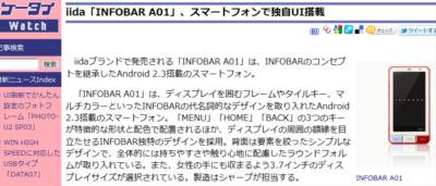 iida「INFOBAR A01」、スマートフォンで独自UI搭載 | ケータイ Watch