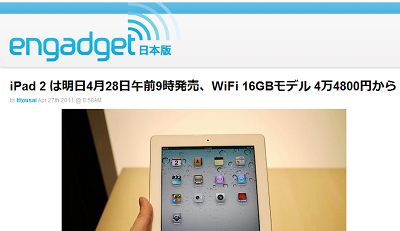 iPad 2 は明日4月28日午前9時発売、WiFi 16GBモデル 4万4800円から | engadget日本版