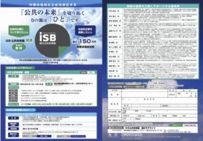 iSB 鯖江公共未来塾