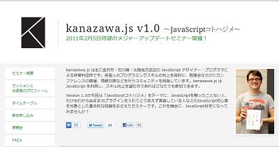 [2/5]kanazawa.js v1.0 〜JavaScriptコトハジメ〜