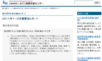 福井県内の景況レポート(2011年7-9月期) | 公益財団法人ふくい産業支援センター