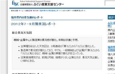 keiki20121010.jpg