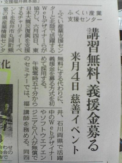 日刊県民福井(5/17)記事