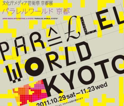 パラレルワールド・京都(文化庁メディア芸術祭 京都展)