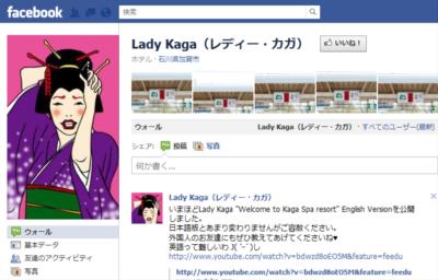 ladykaga20111116.png