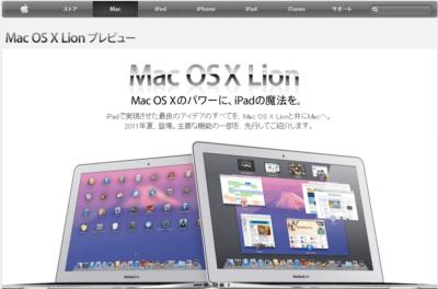 アップル - Mac OS X Lion
