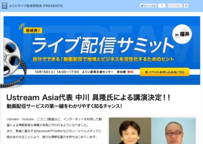 地域発!ライブ配信サミット in 福井(Ustream Asia代表 中川具隆 氏による講演等)