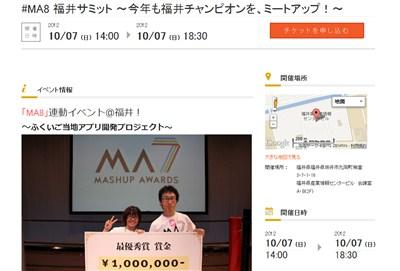 ma8_20120827.jpg