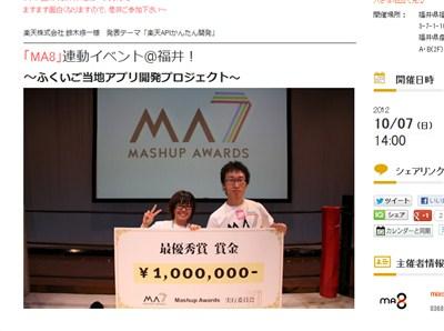 ma8_20121007.jpg
