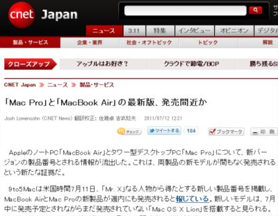 「Mac Pro」と「MacBook Air」の最新版、発売間近か | CNET Japan