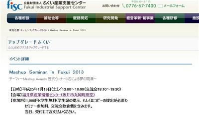 mafukui20121214.jpg