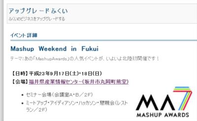 Mashup Weekend in Fukui(9/17,18) | (公財)ふくい産業支援センター