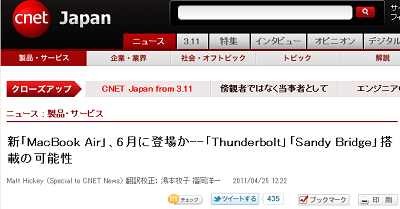 新「MacBook Air」、6月に登場か--「Thunderbolt」「Sandy Bridge」搭載の可能性 | CNET Japan