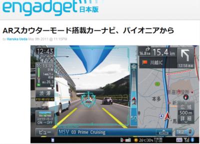 ARスカウターモード搭載カーナビ、パイオニアから | Engadget 日本版
