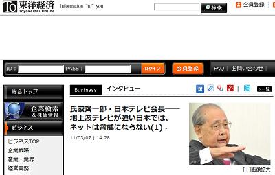 氏家齊一郎・日本テレビ会長――地上波テレビが強い日本では、ネットは脅威にならない(1) -  | 東洋経済