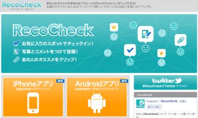 リクルートのRecoCheck(レコチェック)