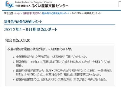 report20120704.jpg