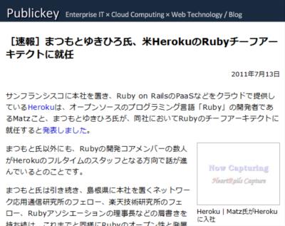 [速報]まつもとゆきひろ氏、米HerokuのRubyチーフアーキテクトに就任 | Publickey