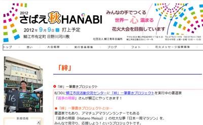 sabae20120909.jpg