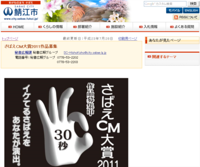 さばえCM大賞2011作品募集 | 鯖江市役所