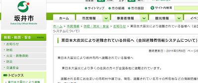 東日本大震災により避難されている皆様へ(全国避難者情報システムについて)   坂井市