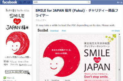 SMILE for JAPAN 福井 | facebookページ