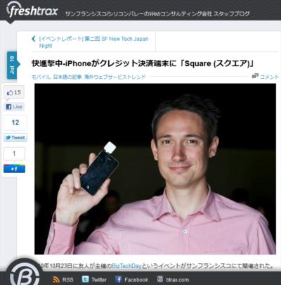 快進撃中-iPhoneがクレジット決済端末に「Square (スクエア)」  | サンフランシスコ/シリコンバレーのWebコンサルティング会社ブログ