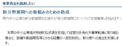 startup02_20120323.jpg