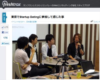 東京でStartup Datingに参加して感じた事 | サンフランシスコ/シリコンバレーのWebコンサルティング会社 スタッフブログ