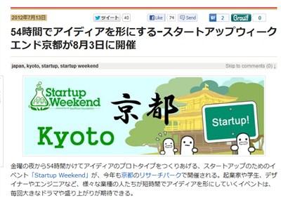 startupkyoto20120717.jpg