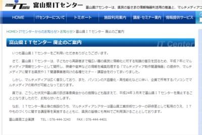 toyamait20120322.jpg
