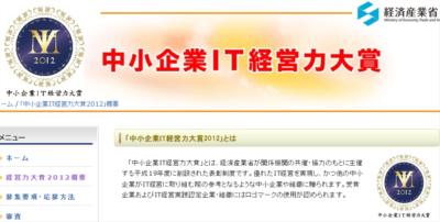 中小企業IT経営力大賞 | 「中小企業IT経営力大賞2012」概要