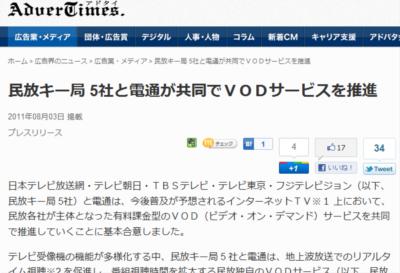民放キー局 5社と電通が共同でVODサービスを推進 | AdverTimes(アドタイ)