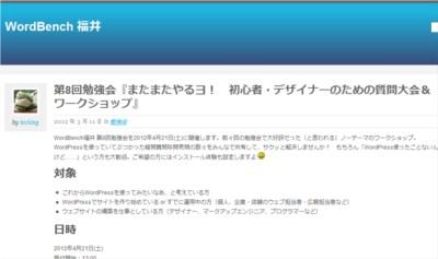 wb_20120312.jpg