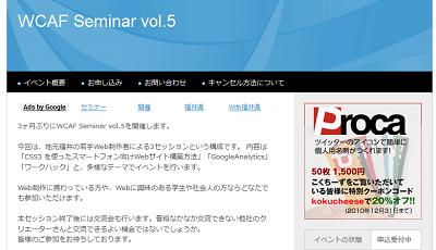 1月15日 WCAF Seminar vol.5(福井県)