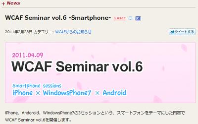 WCAF Seminar vol.6 - Smartphone - | WCAF(ウェブ・クリエーターズ・アソシエーション・福井)