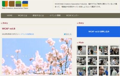 wcaf20120327.jpg