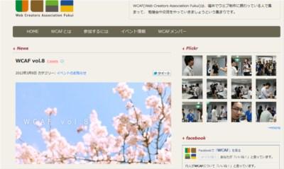 wcaf8_20120312.jpg