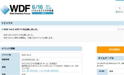 wdf20120515.jpg