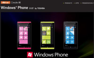 Windows Phone IS12T TOSHIBA