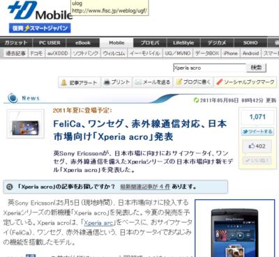 2011年夏に登場予定:FeliCa、ワンセグ、赤外線通信対応、日本市場向け「Xperia acro」発表 | ITmedia +D モバイル