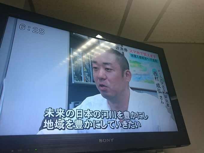 fishpass_nishimura.jpg